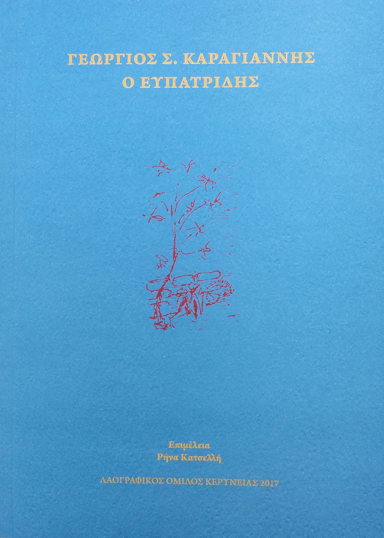 books_evpatridis