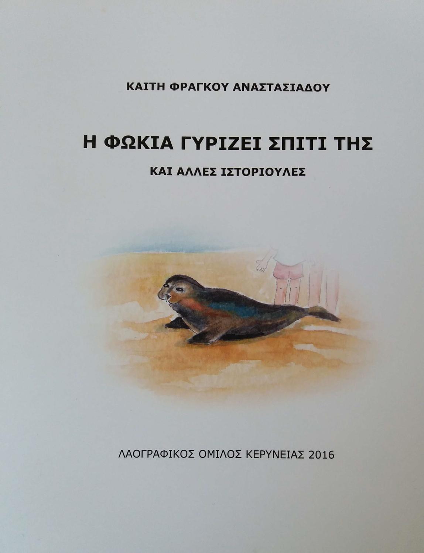 books_fokia